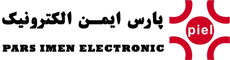 – پارس ایمن الکترونیک