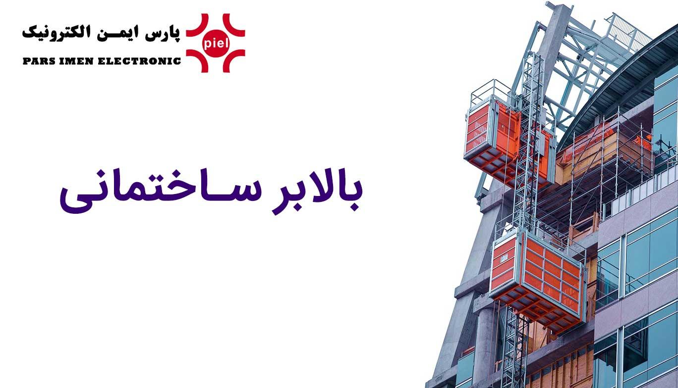 بالابر ساختمانی