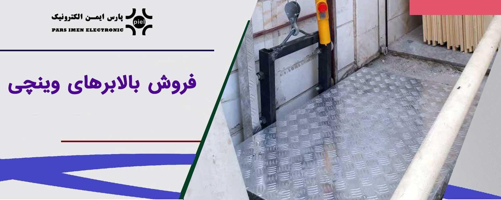 فروش و ساخت بالابر وینچی در تهران