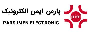 - پارس ایمن الکترونیک
