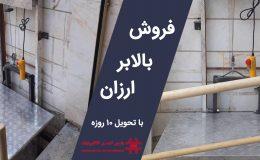 فروش بالابر ارزان در تهران